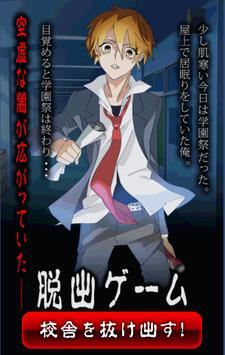 School Escape(体験版) poster