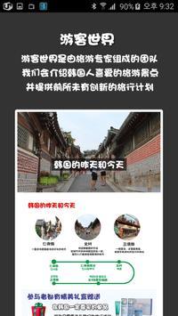 游客世界(youkeshijie) 韩国旅游 apk screenshot