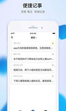 点滴日历 apk screenshot