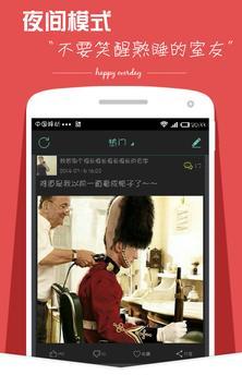 每日爆笑精选-糗事搞笑段子笑话分享社区 apk screenshot