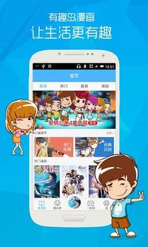 有趣岛漫画(原手机漫画) poster