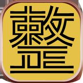 整人神器 icon