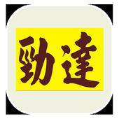 勁達業餘公海台(司機版) icon