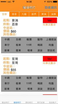 勁達業餘公海台(司機版) poster