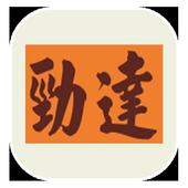 勁達客貨車(司機版) icon