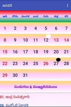 Telugu Calendar 2017 apk screenshot