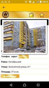 Недвижимость без посредников apk screenshot