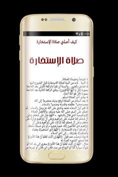 Salat AL istikhara poster