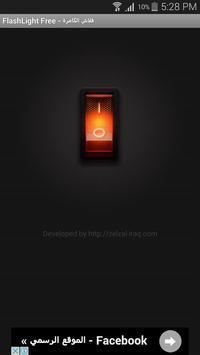 FlashLight Free - فلاش الكامرة apk screenshot