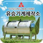 산업용탈수기 탈수기 공업용탈수기 유승기계제작소 icon