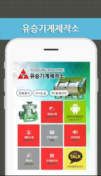 산업용탈수기 탈수기 공업용탈수기 유승기계제작소 poster