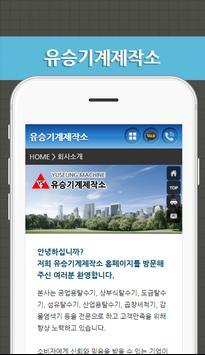 산업용탈수기 탈수기 공업용탈수기 유승기계제작소 apk screenshot