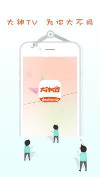 DaShen TV(Screen Recorder) poster