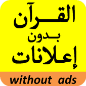 القرآن الكريم بصوت يوسف بن نوح أحمد - بدون إعلانات icon