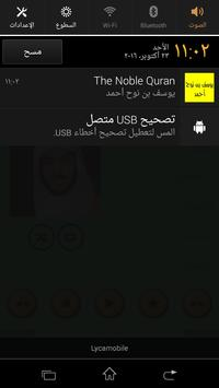 القرآن الكريم بصوت يوسف بن نوح أحمد - بدون إعلانات screenshot 18