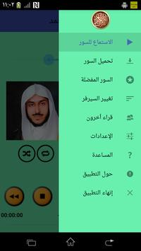 القرآن الكريم بصوت يوسف بن نوح أحمد - بدون إعلانات screenshot 1