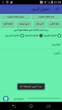 القرآن الكريم بصوت يوسف بن نوح أحمد - بدون إعلانات screenshot 4