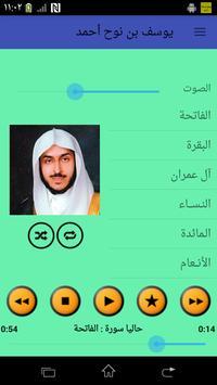القرآن الكريم بصوت يوسف بن نوح أحمد - بدون إعلانات screenshot 8
