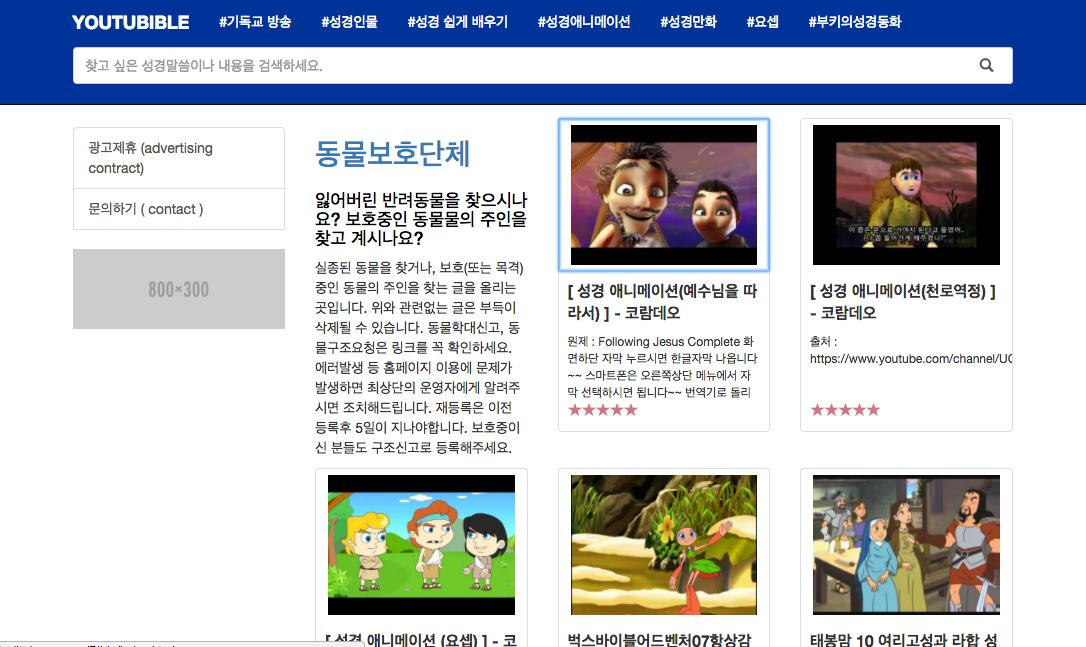 성경  - 어린이성경 , 성경동화 , 성경영상, 성경만화 poster