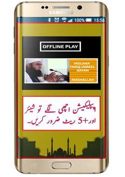 Latest Bayans in Audio Offline Play screenshot 1