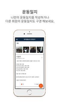 스포츠유어스 -운동 파트너, 모임,동호회 screenshot 5
