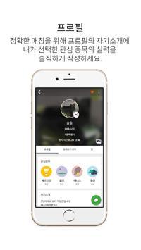 스포츠유어스 -운동 파트너, 모임,동호회 screenshot 6