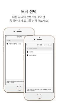 스포츠유어스 -운동 파트너, 모임,동호회 screenshot 7