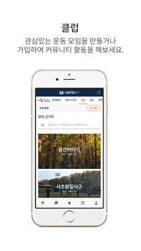 스포츠유어스 -운동 파트너, 모임,동호회 screenshot 3