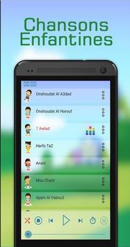 Anmi song - أغاني رسوم free apk screenshot
