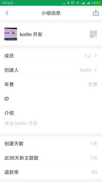 有限小组 apk screenshot