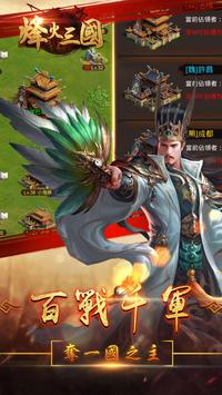 烽火三國 apk screenshot