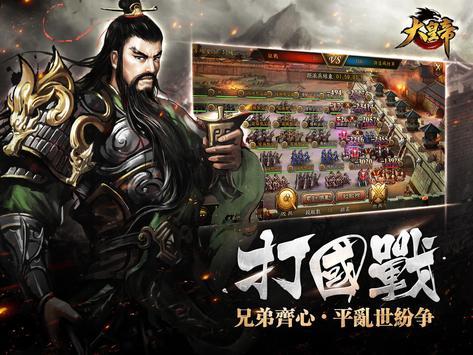 大皇帝 apk screenshot