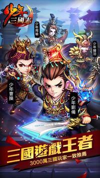 少年三國志 poster
