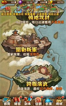 少年三國志 apk screenshot