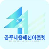 공주세종패션아울렛 icon