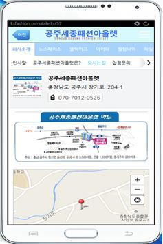 공주세종패션아울렛 apk screenshot