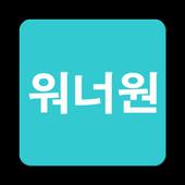 Playlist for WannaOne icon