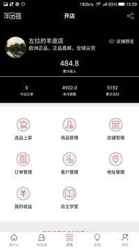 洋品链 screenshot 3