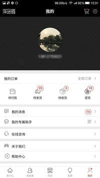 洋品链 screenshot 4