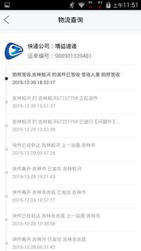 袋鼠供应链 apk screenshot