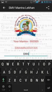 SMV Mantra Lekhan screenshot 2