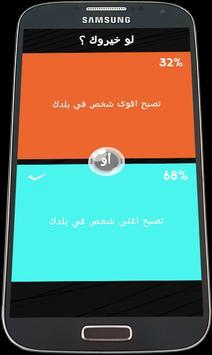 what would you choose 2017 apk screenshot