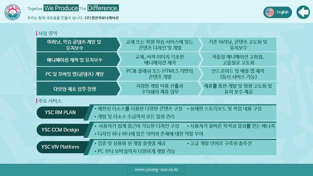 영선커뮤니케이션 회사소개 screenshot 3