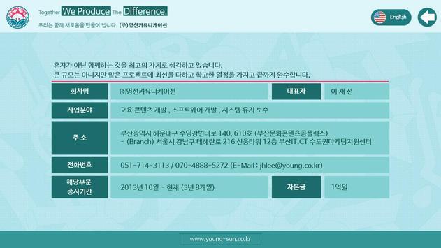 영선커뮤니케이션 회사소개 screenshot 2