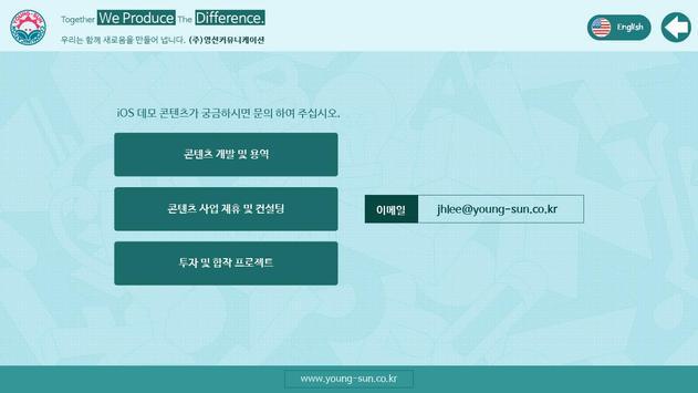 영선커뮤니케이션 회사소개 screenshot 5