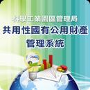 共用性國有公用財產管理系統 APK