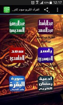 القرآن الكريم صوت كامل بدون نت poster