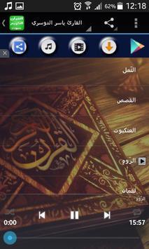 القرآن الكريم صوت كامل بدون نت apk screenshot