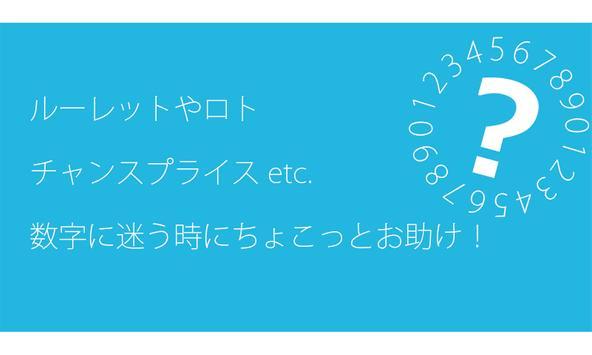 ランダム数字(乱数)生成 poster
