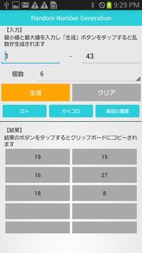 ランダム数字(乱数)生成 apk screenshot